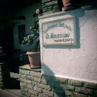 Κυρία Eleni's restaurant